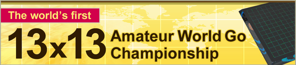 Internet 13x13 Amateur World Go Championship